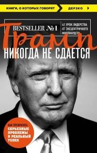 - Трамп никогда не сдается