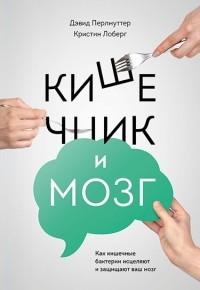 Дэвид Перлмуттер, Кристин Лоберг — Кишечник и мозг
