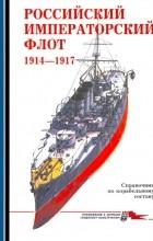 Ю. В. Апальков - Морская коллекция, 1998, № 04. Российский императорский флот 1914–1917