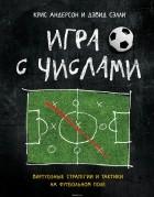 Крис Андерсон и Дэвид Сэлли — Игра с числами.Виртуозные стратегии и тактики на футбольном поле.