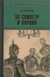 Грегор Самаров - За скипетр и корону
