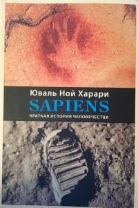 Юваль Харари - Sapiens. Краткая история человечества