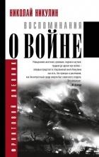 Никулин Николай Николаевич - Воспоминания о войне