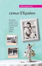 Лайза Дженова - Семья О'Брайен