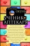 Александр Окунь - Ученик аптекаря
