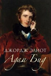 Джордж Элиот — Адам Бид