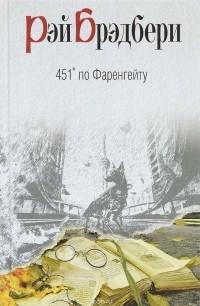 Рэй Брэдбери — 451' по Фаренгейту