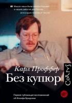 Карл Проффер - Без купюр