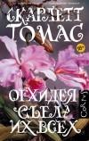 Скарлетт Томас — Орхидея съела их всех