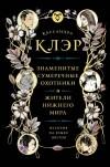 Кассандра Клэр - Знаменитые Сумеречные охотники и жители Нижнего Мира: история на языке цветов