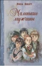 Луиза Олкотт - Маленькие мужчины