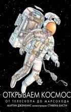 - Открываем космос. От телескопа до марсохода