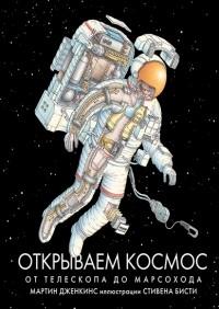 Открываем космос. От телескопа до марсохода