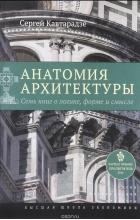 Сергей Кавтарадзе - Анатомия архитектуры