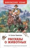 Э. Сетон-Томпсон - Рассказы о животных