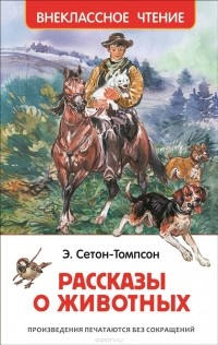 Э. Сетон-Томпсон — Рассказы о животных