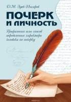 Д. М. Зуев-Инсаров — Почерк и личность. Графология или способ определения характера человека по почерку
