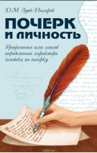 Д. М. Зуев-Инсаров - Почерк и личность. Графология или способ определения характера человека по почерку