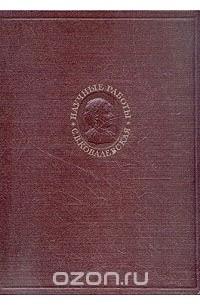 С. В. Ковалевская - С. В. Ковалевская. Научные работы