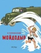 Корней Чуковский - Мойдодыр