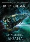 Питер Гамильтон - Дремлющая бездна