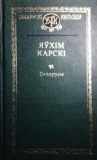 Яўхім Карскі - Беларусы