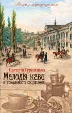 Наталя Гурницька - Мелодія кави в тональності сподівання