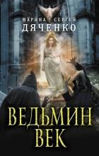 Марина и Сергей Дяченко — Ведьмин век (сборник)