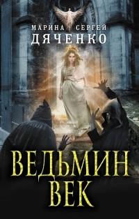 Марина и Сергей Дяченко — Ведьмин век