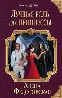 Алена Федотовская — Лучшая роль для принцессы