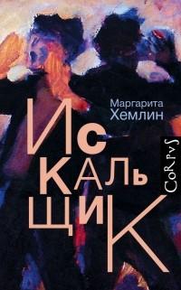 Маргарита Хемлин - Искальщик