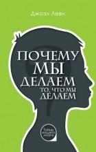 Джоэл Леви - Почему мы делаем то, что мы делаем
