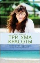 О. Шарипова - Три ума красоты. Осознанная медитация и гормональное равновесие