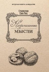 Станислав Ежи Лец - Непричесанные мысли