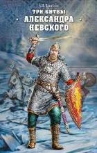 М.Б. Елисеев - Три битвы Александра Невского
