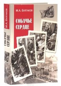 Михаил Булгаков - Собачье сердце. Повести, рассказы (сборник)