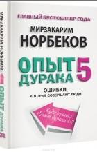 Мирзакарим Норбеков - Опыт дурака 5. Ошибки, которые совершают люди