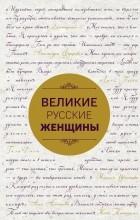 без автора - Великие русские женщины