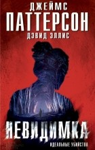 Джеймс Паттерсон, Дэвид Эллис - Невидимка