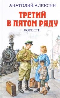 Алексин Анатолий Георгиевич - Третий в пятом ряду. Повести (сборник)