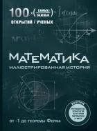Джексон Том - Математика. Иллюстрированная история