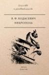 Владислав Ходасевич - Некрополь