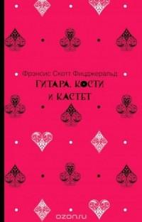Фрэнсис Скотт Фицджеральд - Гитара, кости и кастет (сборник)