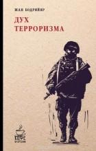 Жан Бодрийяр - Дух терроризма