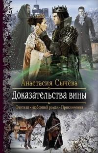 Анастасия Сычёва — Доказательства вины