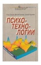 И. В. Смирнов, Е. В. Безносюк, А. Н. Журавлев - Психотехнологии.  Компьютерный психосемантический анализ и психокоррекция на неосознаваемом уровне