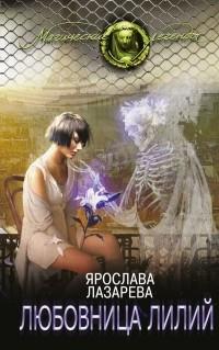 Ярослава Лазарева — Любовница лилий