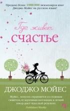 Джоджо Мойес - Где живет счастье