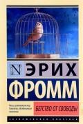 Э. Фромм - Бегство от свободы
