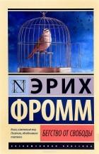 Э. Фромм — Бегство от свободы
